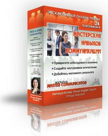 Онлайн курс: Мастерская Навыков Коммуникации