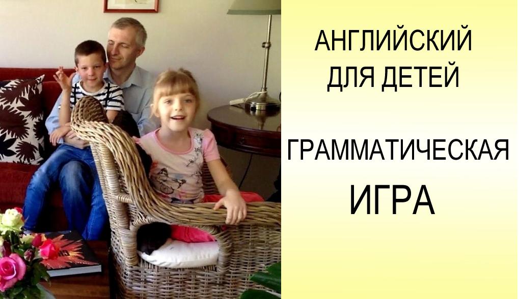 Английский язык для детей в игровой форме